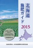 北海道施肥ガイド2015
