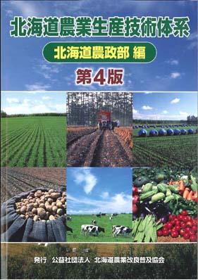 北海道農業生産技術体系(第4版)
