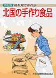 絵を見て作れる 北国の手作り食品(改訂版)