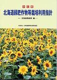 北海道緑肥作物等栽培利用指針(改訂版)