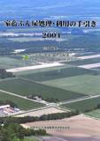 家畜ふん尿処理・利用の手引き2004