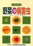 カラーグラフ 野菜の病害虫