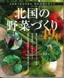 北国の野菜づくり49種