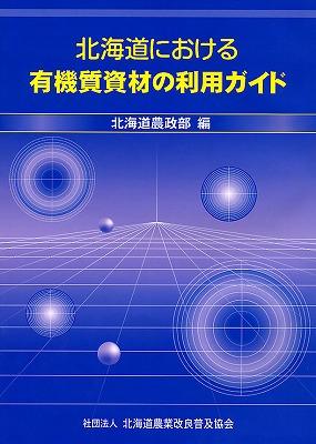 北海道における有機質資材の利用ガイド