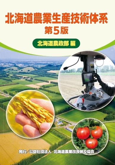 北海道農業生産技術体系(第5版)